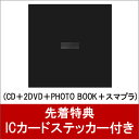【先着特典】MADE (CD+2DVD+PHOTO BOOK+スマプラ) -DELUXE EDITI