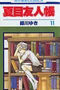 夏目友人帳(11)
