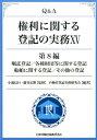 Q&A権利に関する登記の実務(15(第8編)) [ 不動産登記実務研究会 ]