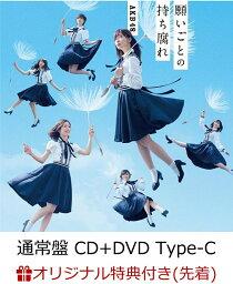 【楽天ブックス限定先着特典】願いごとの持ち腐れ (通常盤 CD+DVD Type-C) (生写真付き) [ AKB48 ]