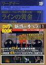 魅惑のオペラ(特別版 第1巻) ワーグナー ニーベルングの指環ー序夜ラインの黄金 (小学館DVD book)
