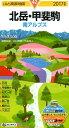 北岳・甲斐駒(2017年版) 南アルプス (山と高原地図)