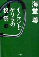 イノセント・ゲリラの祝祭(下)