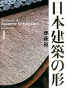 日本建築の形(1) [ 齋藤裕 ]