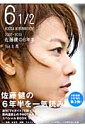 6 1/2(vol.3) 2007-2013佐藤健の6年半 風 (Tokyo news mook)