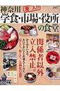 【送料無料】神奈川学食・市場・役所の食堂