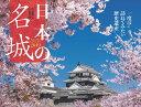 日本の名城カレンダー(2019) ([カレンダー])