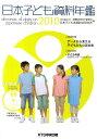 日本子ども資料年鑑(2010) 巻頭特集:デ-タから見える子どもたちの近未来 [ 母子愛育会・日本子ども家庭総合研究所 ]
