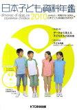 日本子ども資料年鑑(2010) [ 母子愛育会・日本子ども家庭総合研究所 ]