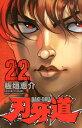 刃牙道(22) (少年チャンピオンコミックス) [ 板垣恵介 ]