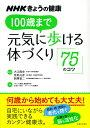 NHKきょうの健康100歳まで元気に歩ける体づくり「75のコツ」 [ 日本放送協会 ]