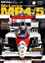 GP Car Story(Vol.21) マクラーレンMP4/5・ホンダ 竜虎激突ー不変の強さが招いた (サンエイムック F1速報 auto sport特別編集)