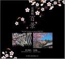 京都桜百景 (Suiko books) [ 橋本健次 ]