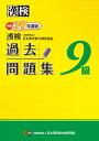 漢検 9級 過去問題集 平成29年度版 [ 公益財団法人 日本漢字能力検定協会 ]