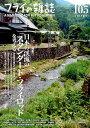 フライの雑誌(105(2015 夏号)) 特集:日本の渓流のスタンダード・フライロッドを考える/60年