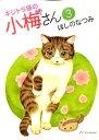 キジトラ猫の小梅さん(3) (ねこぱんちコミックス) [ ほしのなつみ ]