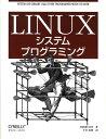 Linuxシステムプログラミング [ ロバート・ラブ ]