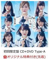【楽天ブックス限定先着特典】願いごとの持ち腐れ (初回限定盤 CD+DVD Type-A) (生写真付き)