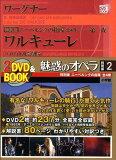 魅惑のオペラ(特別版 第2巻)