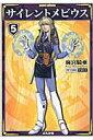 サイレントメビウス(5) (ぶんか社コミック文庫) [ 麻宮騎亜 ]