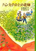 ハンカチの上の花畑