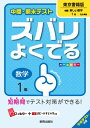 中間・期末テストズバリよくでる東京書籍版新編新しい数学(数学 1年) 予想テスト付き