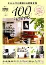 RoomClip商品情報 - RoomClip素敵なお部屋実例100 ROOMS (TJ MOOK InRed特別編集)