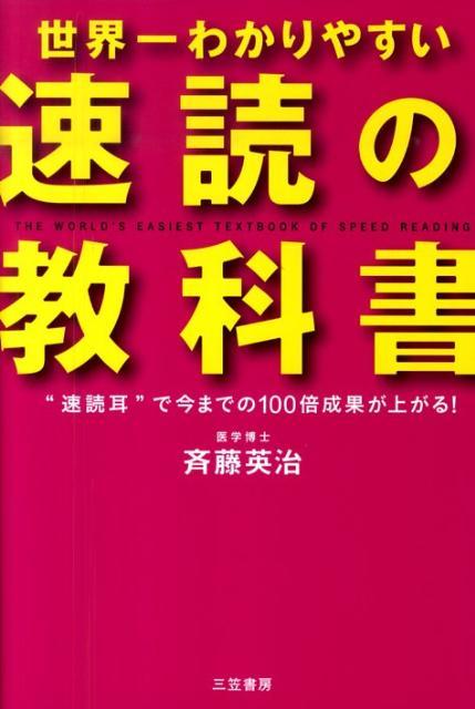 世界一わかりやすい「速読」の教科書 [ 斉藤英治 ]...:book:13649379