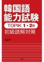 韓国語能力試験TOPIK 1・2級 初級読解対策 [ 南嘉英 ]