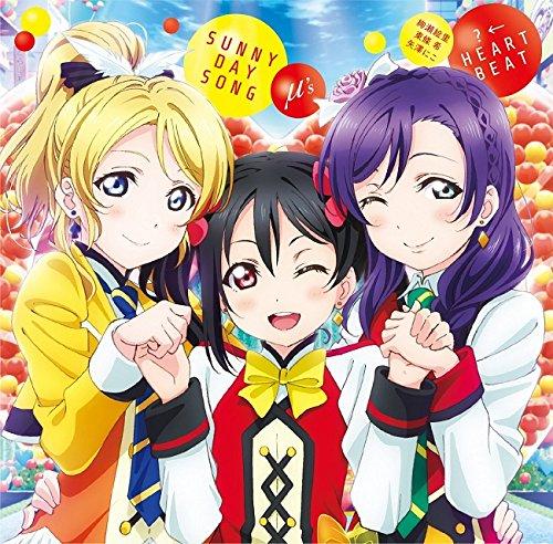 劇場版『ラブライブ!The School Idol Movie』挿入歌::SUNNY DAY SONG/?←HEARTBEAT [ μ's ]