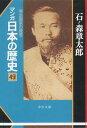 マンガ日本の歴史(49) [ 石ノ森章太郎 ]