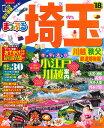 埼玉('18) 川越・秩父・鉄道博物館 (まっぷるマガジン)
