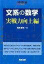 文系の数学(実戦力向上編) (河合塾series) 堀尾豊孝