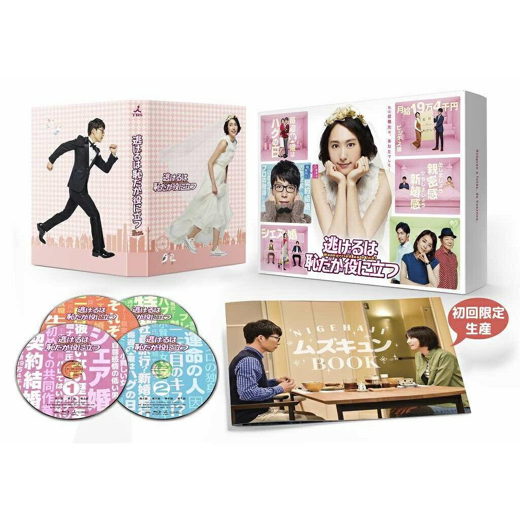 逃げるは恥だが役に立つ Blu-ray BOX【Blu-ray】 [ 新垣結衣 ]...:book:18311194