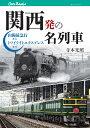 関西発の名列車 [ 寺本光照 ]
