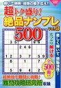 超トク盛り!絶品ナンプレ500(Vol.9) (COSMIC MOOK)