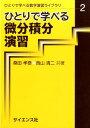 ひとりで学べる微分積分演習 (ひとりで学べる数学演習ライブラリ) 桑田孝泰