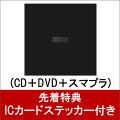 【先着特典】MADE (CD+DVD+スマプラ) (ICカードステッカー付き)
