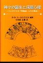 樂天商城 - 神々の誕生と深層心理 ヘシオドスの『神統記』とその周辺 [ リチャード・S.コールドウエル ]