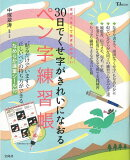 【】30日でくせ字がきれいになおるペン字練習帳 [ 中塚翠濤 ]