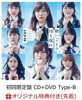 【楽天ブックス限定先着特典】願いごとの持ち腐れ (初回限定盤 CD+DVD Type-B) (生写真付き)