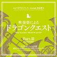 吹奏楽による「ドラゴンクエスト」Part.3 7&8名曲選 [ 東京メトロポリタン・ウィンド・アンサンブル ]