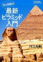 河江肖剰の最新ピラミッド入門 [ 河江肖剰 ]