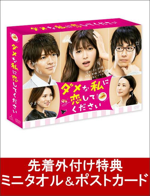 【楽天ブックス限定ミニタオル&ポストカード付】ダメな私に恋してください DVD-BOX [ 深田恭子 ]