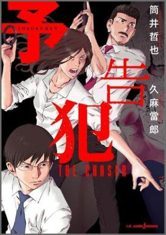 予告犯THE CHASER (JUMP j BOOKS) [ 筒井哲也 ]