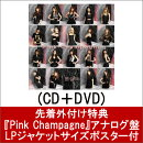 �ڥ��ʥ?��LP���㥱�åȥ������ݥ������ա� Pink Champagne (CD��DVD)