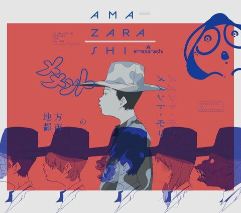 地方都市のメメント・モリ (初回限定盤B 2CD+DVD) [ amazarashi ]