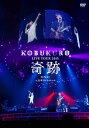 "KOBUKURO LIVE TOUR 2015 ""奇跡"" FINAL at 日本ガイシホール 【通常盤DVD】 [ コブクロ ]"
