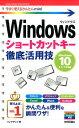 Windowsショートカットキー徹底活用技 Windows 10/8.1/7対応版 (今すぐ使えるか
