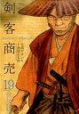 剣客商売(19) (SPコミックス) [ 大島やすいち ]